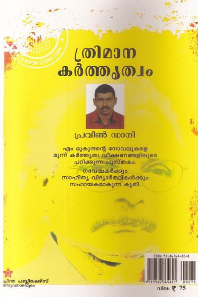 back image of Trimanakarthruthvam