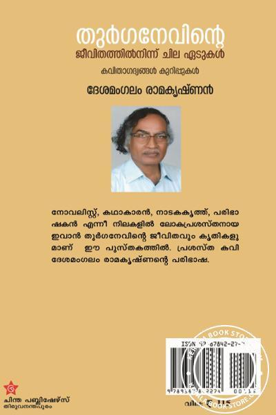 back image of Turgnevinte Jeevithathil Ninnu Chila Edukal