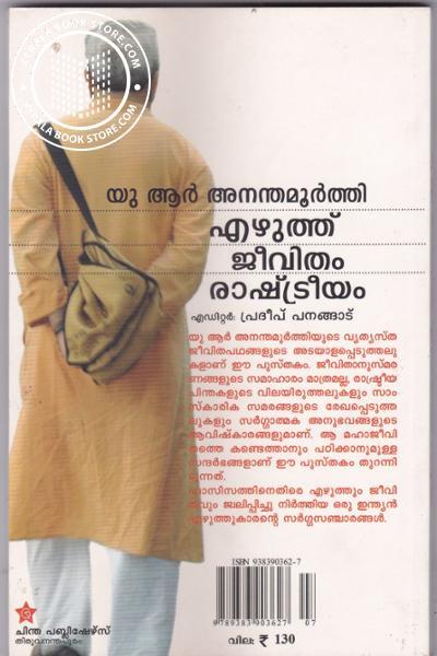 back image of U R Ananthamoorthi Ezhuthu Jeevitham Rashtreeyam