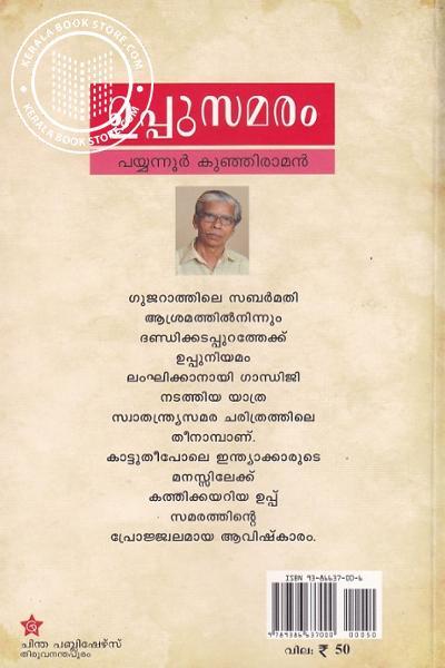 back image of ഉപ്പുസമരം