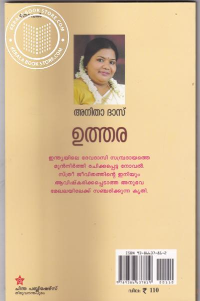 back image of Utthara