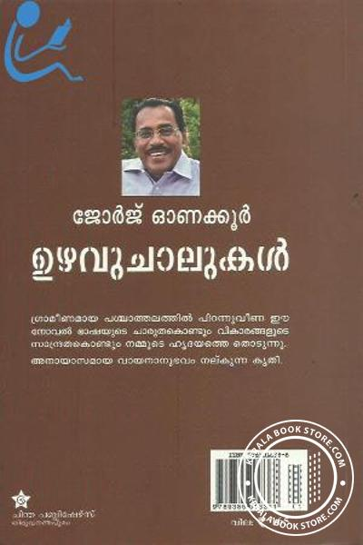 back image of Uzhavuchalukal