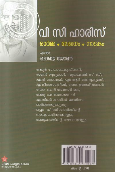 back image of വി സി ഹാരിസ് ഓര്മ്മ- ലേഖനം- നാടകം