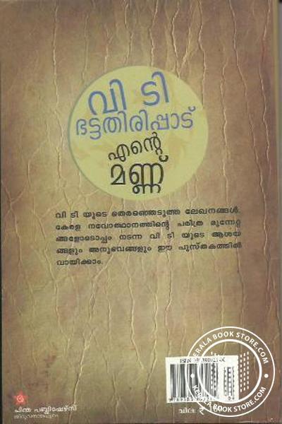 back image of വി ടി ഭട്ടതിരിപ്പാട് എന്റെ മണ്ണ്