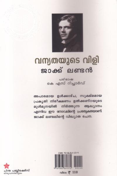 back image of Vanyathayude Vili