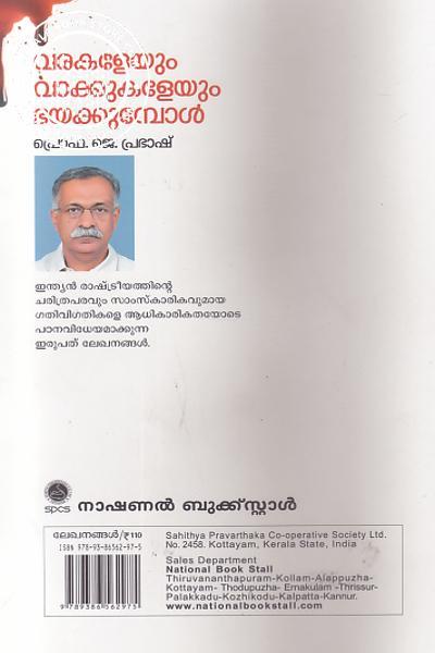 back image of വരകളേയും വാക്കുകളേയും ഭയക്കുമ്പോള്