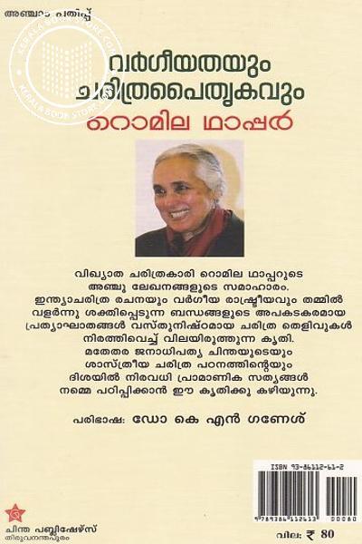 back image of Vargeeyathayum Charithrapaithrukavum