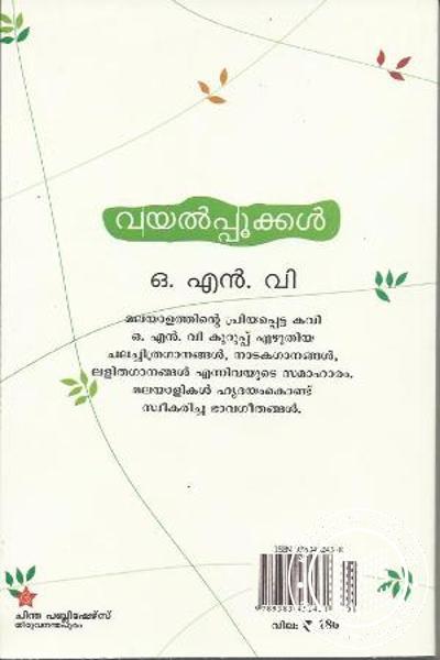 back image of വയല് പൂക്കള്
