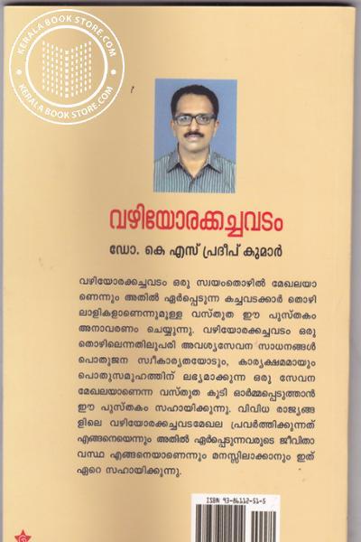 back image of Vazhiyorakachavadam