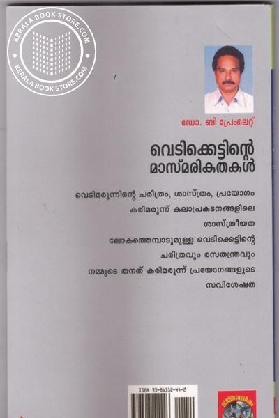 back image of Vedikkettinde Masmarikathakal