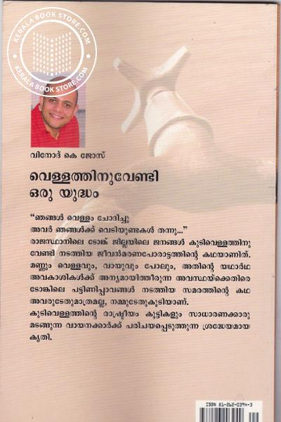 back image of Vellathinuvendi Oru yudham