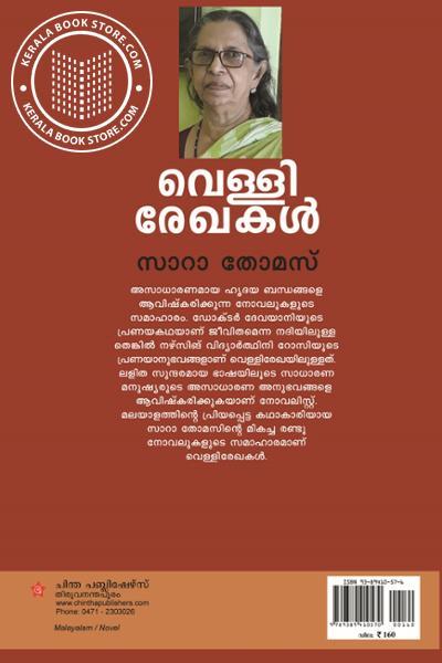 back image of വെള്ളി രേഖകള്