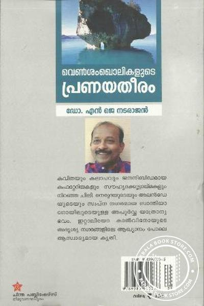 back image of Ven Sankholikalude Pranaya Theeram