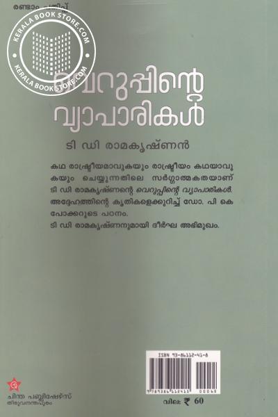 back image of Veruppinte Vyaparikal