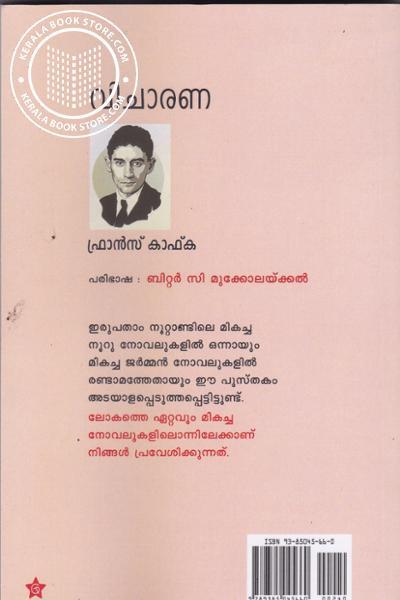 back image of വിചാരണ