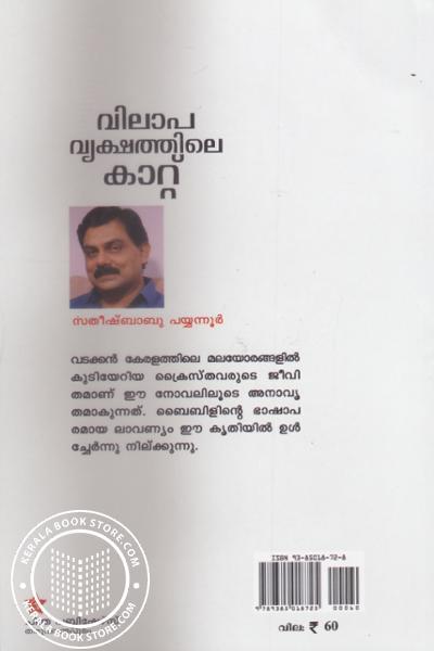 back image of Vilaapavrikshathile Kaatt