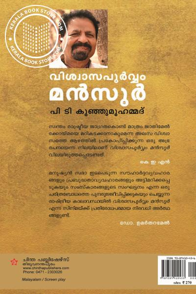 back image of വിശ്വാസപൂര്വ്വം