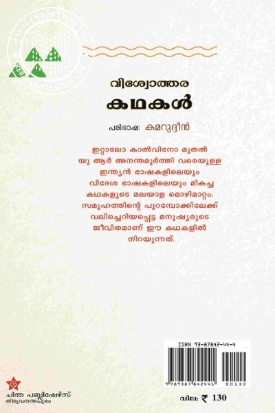 back image of വിശ്വോത്തര കഥകല്