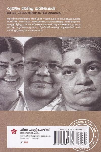 back image of വൃത്തം ഭേദിച്ച വനിതകള്