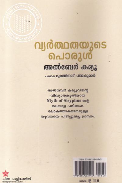 back image of Vyardhathayude Porul