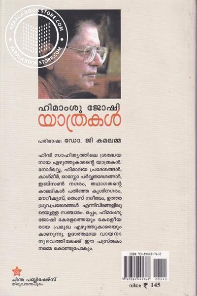 back image of യാത്രകള്