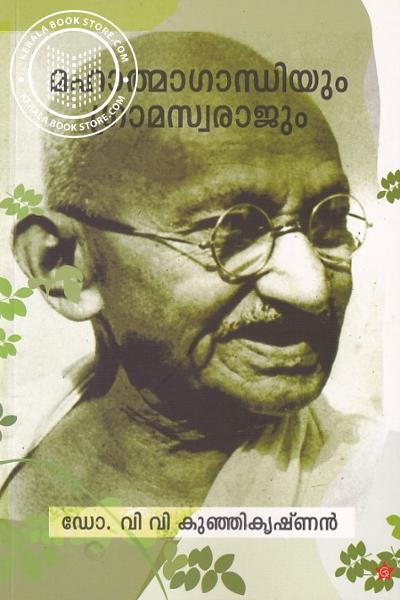 Cover Image of Book മഹാത്മാഗാന്ധിയും ഗ്രാമസ്വരാജും