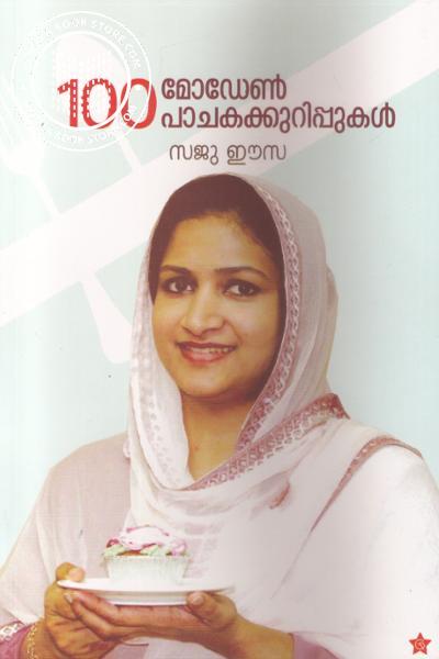 Image of Book 100 Modern Pachakakurippukal