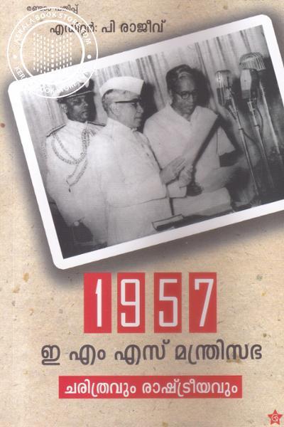 Cover Image of Book 1957 ഇ എം എസ് മന്ത്രിസഭ ചരിത്രവും രാഷ്ട്രീയവും