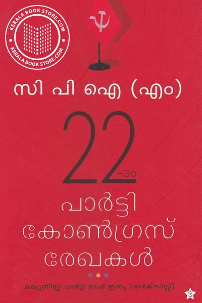 Cover Image of Book 22 പാര്ട്ടി കോണ്ഗ്രസ് രേഖകള്