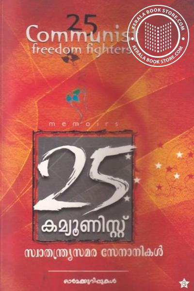 Cover Image of Book 25 Communist Swathantrya Samara Senanikal