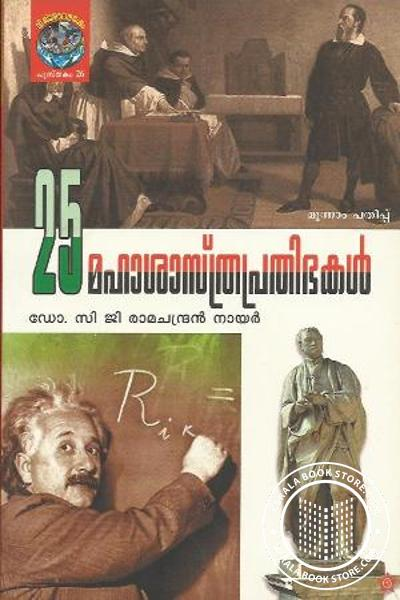Cover Image of Book 25 Maha Sasthra Prathibhakal