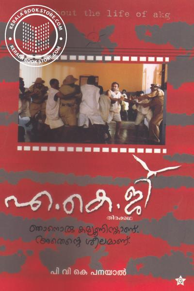 Cover Image of Book A K G Thirakkatha