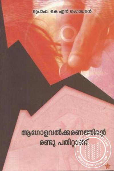 Cover Image of Book Aagolavalkaranaththinte Randu Pathiittandu