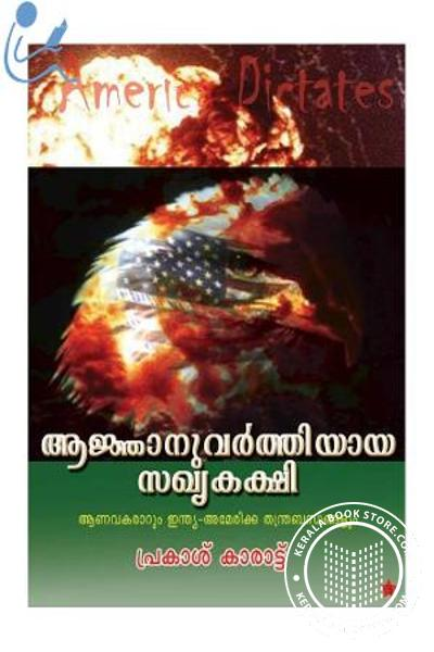 Cover Image of Book ആജ്ഞാനുവര്ത്തിയായ സഖ്യകക്ഷി ആണവകരാറും ഇന്ത്യ - അമേരിക്ക തന്ത്രബന്ധങ്ങളും