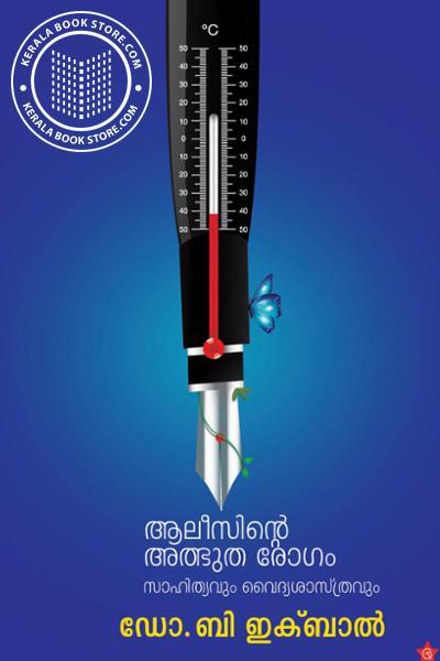 Cover Image of Book Aaleecinte Athbutha Rogam Sahithyavum Vaidhyasastravum