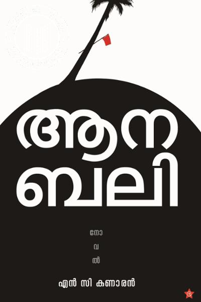 Cover Image of Book ആനബലി