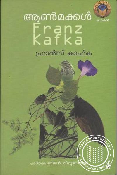 Cover Image of Book ആണ്മക്കള്