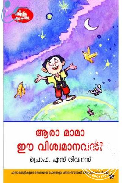 Cover Image of Book ആരാ മാമാ ഈ വിശ്വമാനവന്