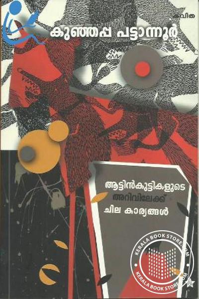 Cover Image of Book Aattikuttikalude Arivilekk Chila Karyangal