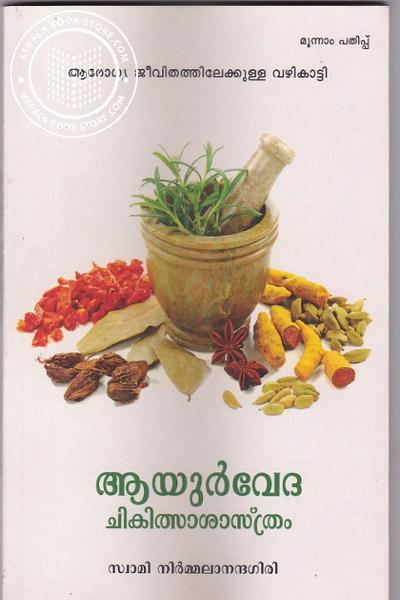 Cover Image of Book aayurveda Chikilsasasthram