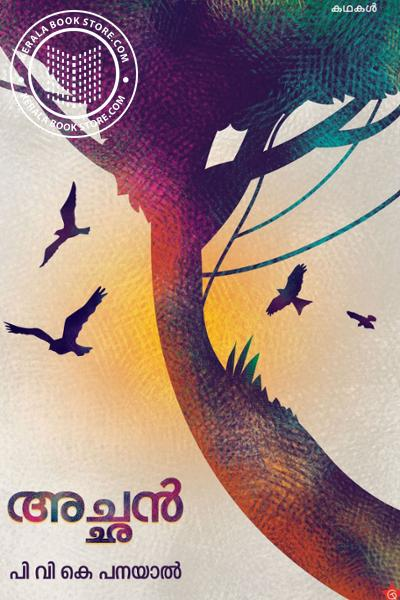 Cover Image of Book അച്ഛന്‍