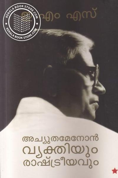 Cover Image of Book അച്യുതമേനോന് വ്യക്തിയും രാഷ്ട്രിയവും