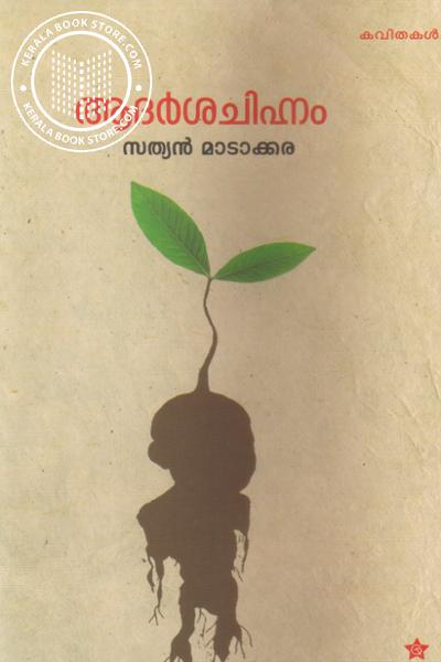 Image of Book Adarshachihnam