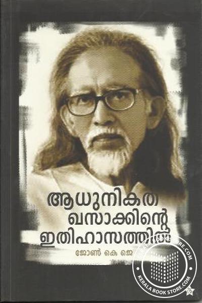 Cover Image of Book Adhunika Khasakkinte Ithihasathil .