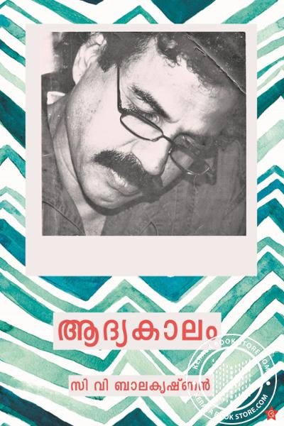 Cover Image of Book Adhyakalam
