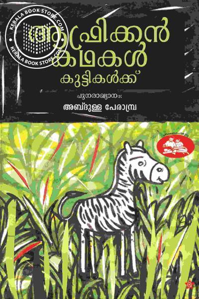 Cover Image of Book African Kathakal Kuttikalkku