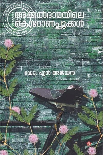 Image of Book അക്കല്ദാമയിലെ കൊറോണാപ്പൂക്കള്