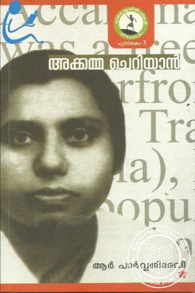 Image of Book Akkama Cheriyan