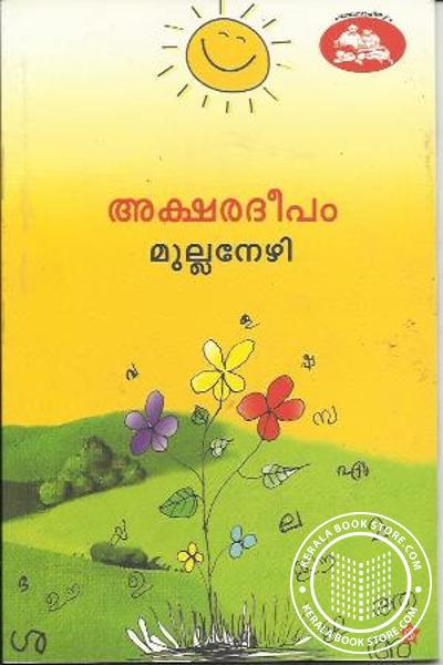 Cover Image of Book Akshara Deepam