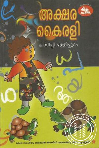 Cover Image of Book AKSHARA KAIRALI